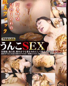 うんこSEX-アイキャッチ画像