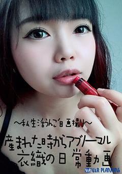 私生活うんこ自画撮り~ 産まれた時からアブノーマル 衣織の日常動画-アイキャッチ画像